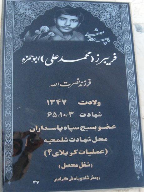 مزار شهید فریبرز ابوحمزه