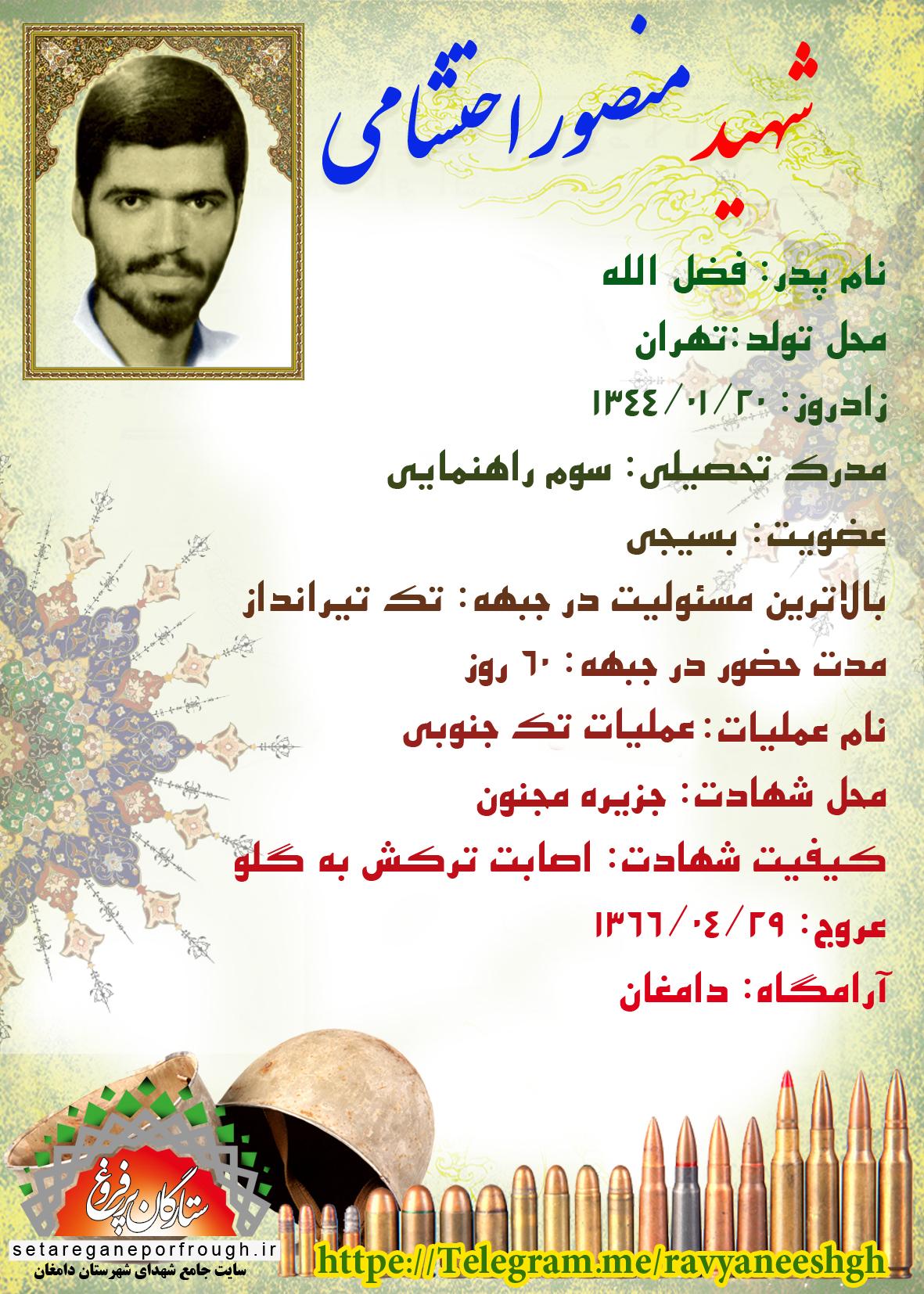 شناسنامه شهید منصور احتشامی