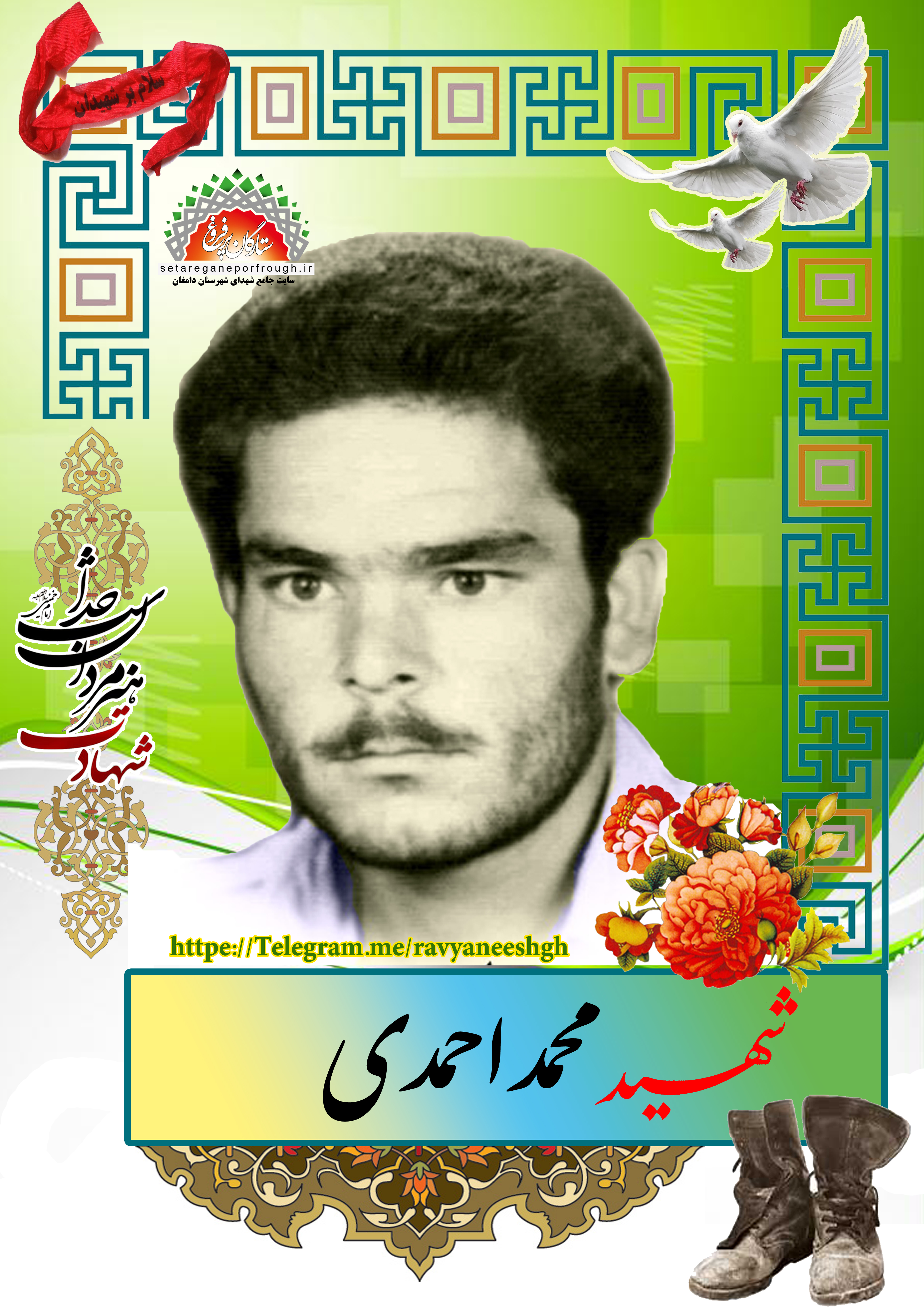 شهید محمد احمدی