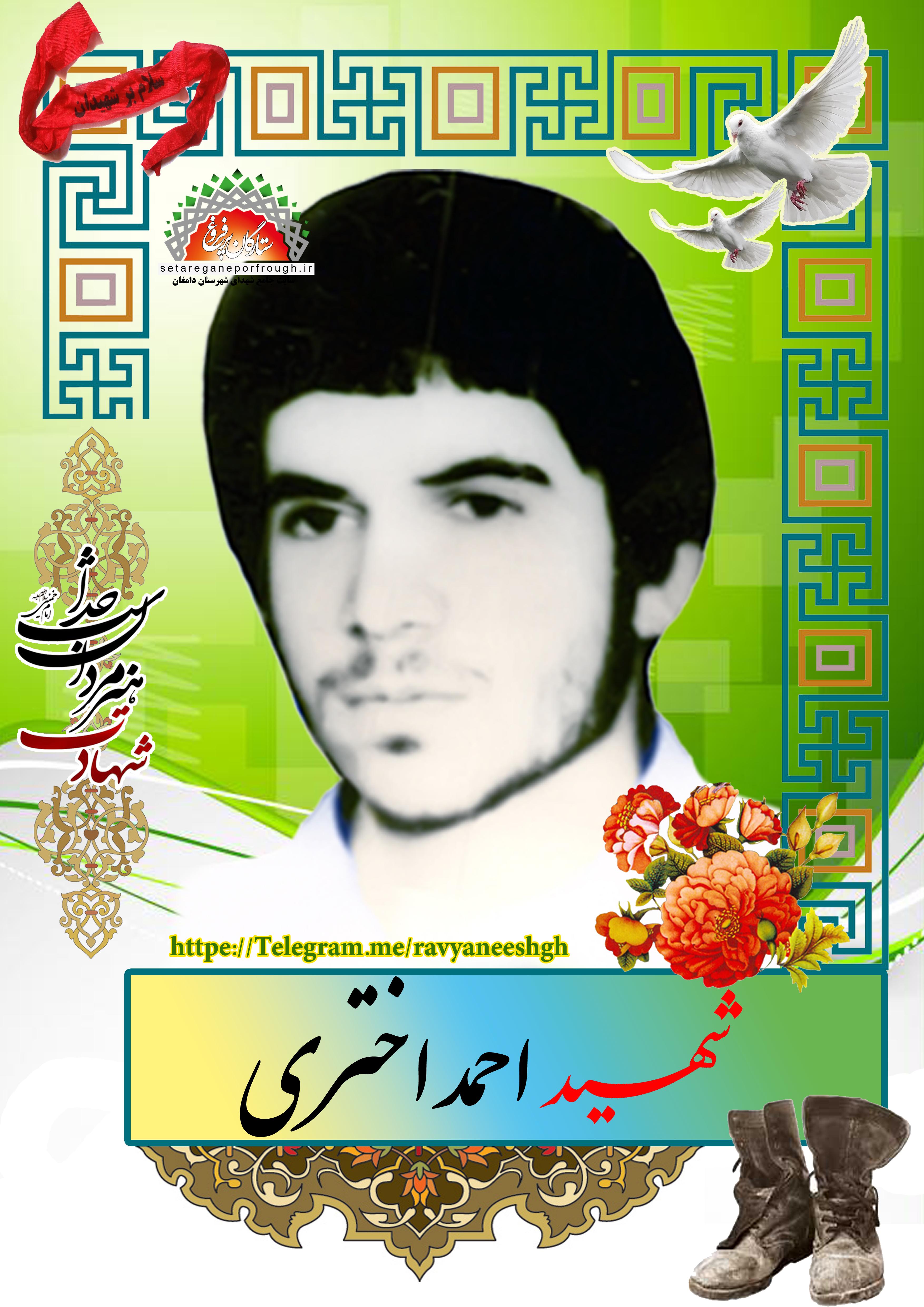 شهید احمد اختری