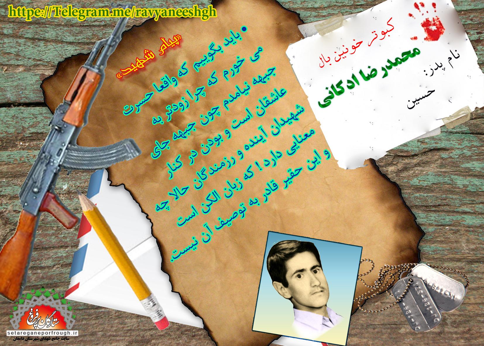 پیام شهید_گزیدهای از وصیتنامه شهید محمدرضا اردکانی