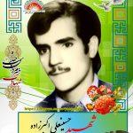 شهید حسینعلی اکبرزاده