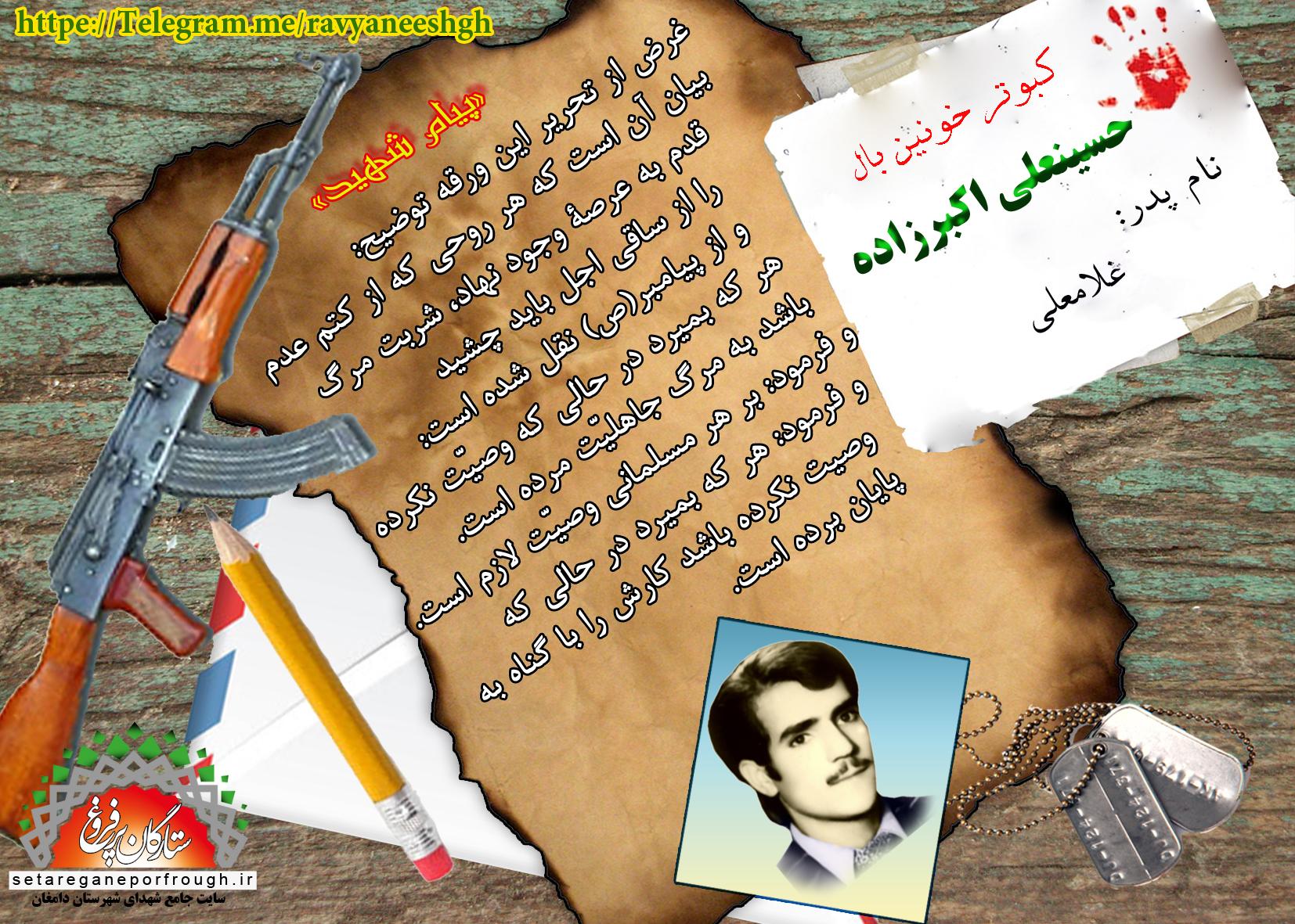 پیام شهید_گزیدهای از وصیتنامه شهید حسینعلی اکبرزاده