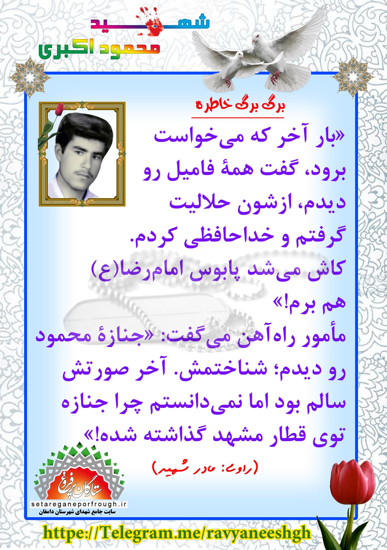 خاطرات شهید محمود اکبری