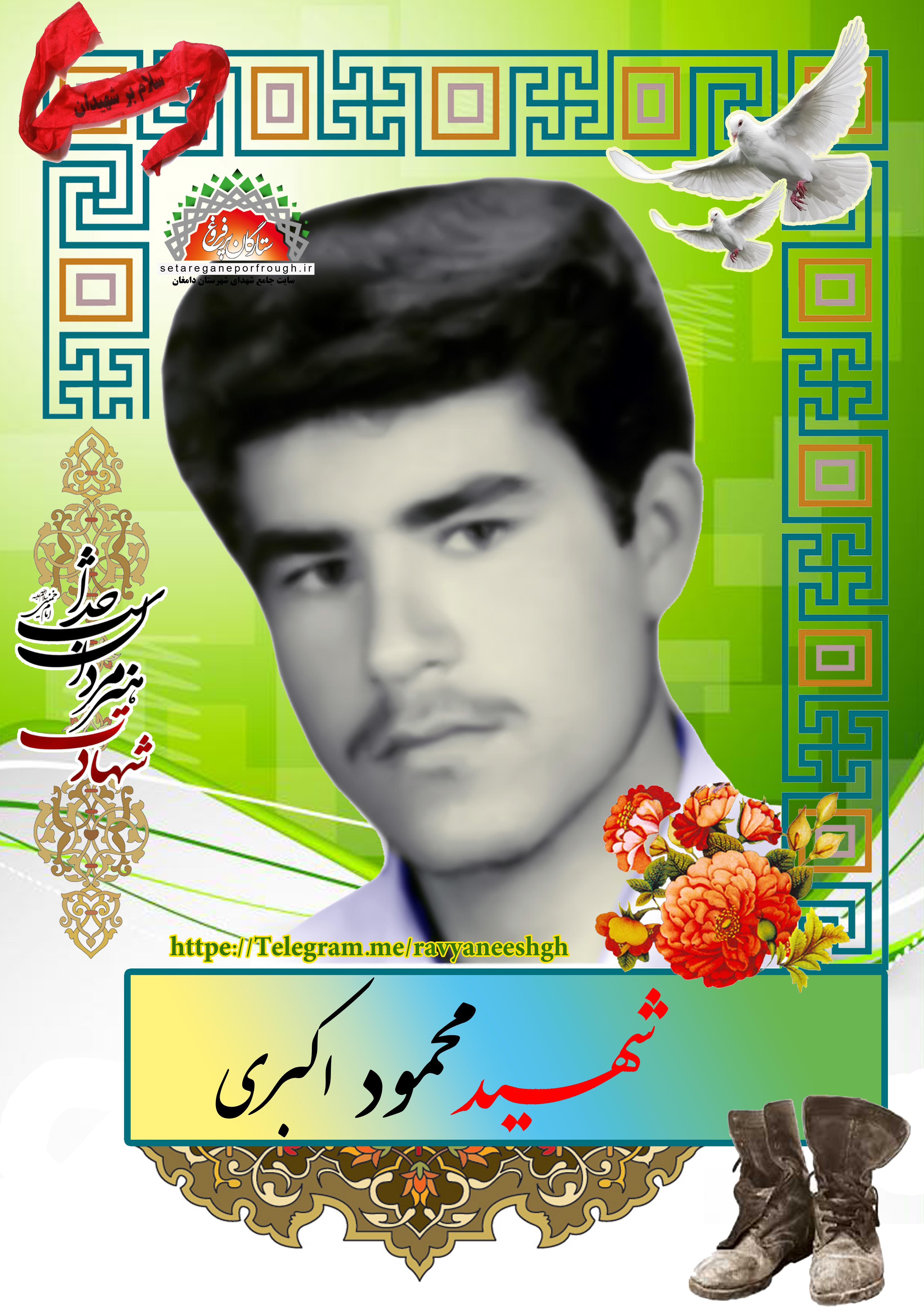 شهید محمود اکبری