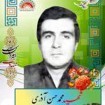 شهید محمد حسن آذری
