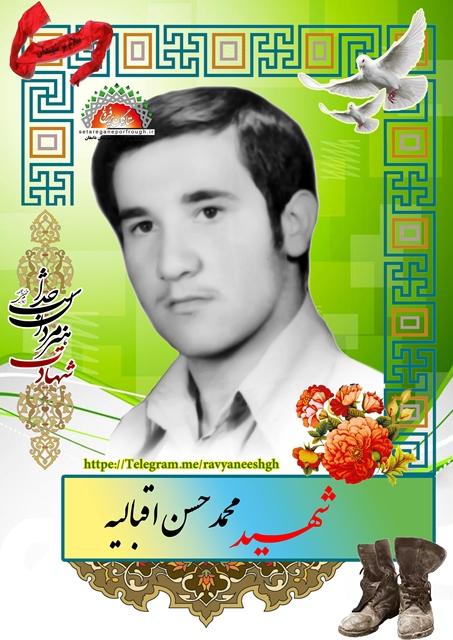 شهید محمد حسن اقبالیه