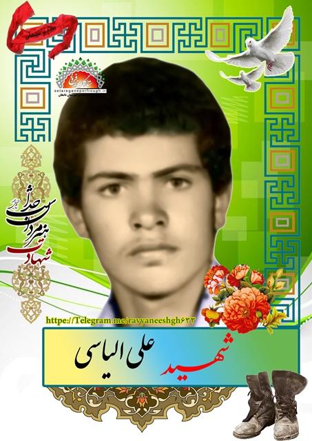شهید علی الیاسی