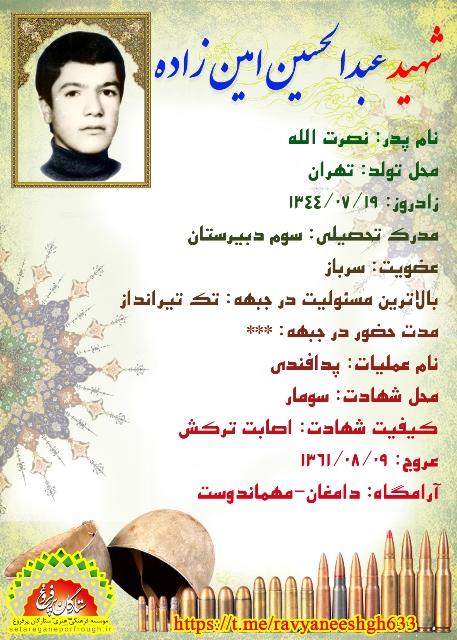 شناسنامه شهید عبدالحسین امینزاده