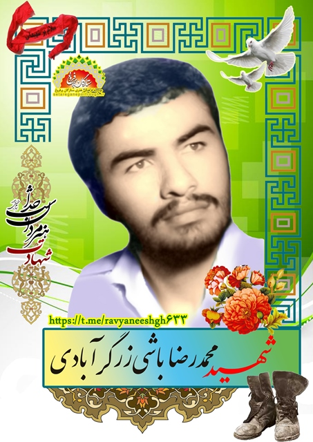 شهید محمدرضا باشی زرگرآبادی