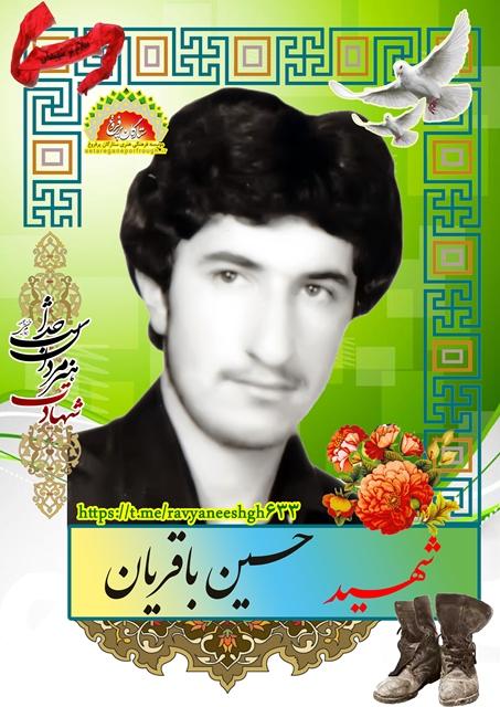 شهید حسین باقریان