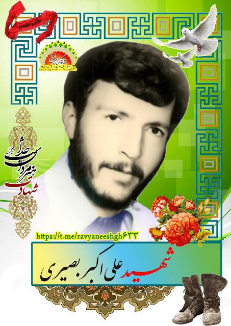 شهید علی اکبر بصیری