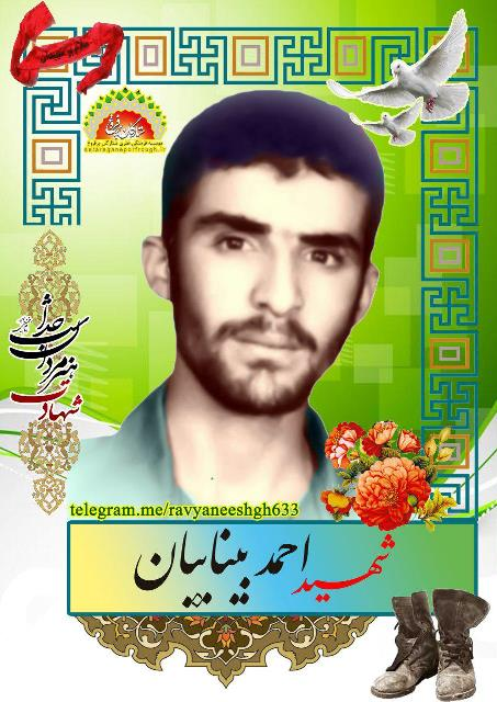 شهید احمد بیناییان