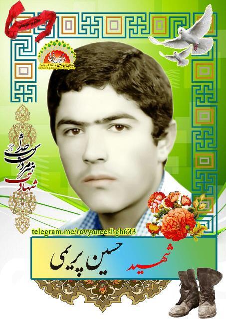 شهید حسین پریمی