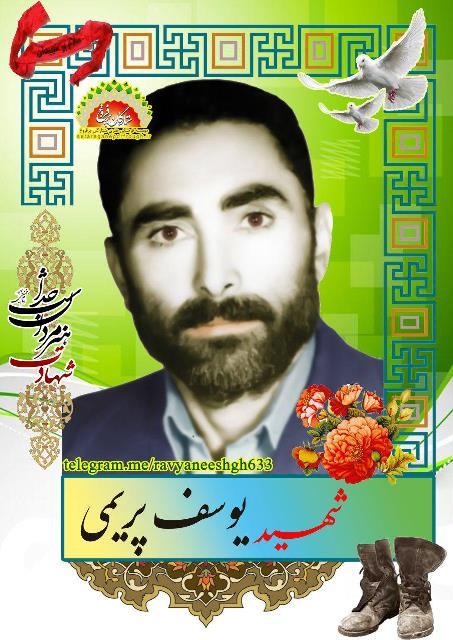 شهید یوسف پریمی