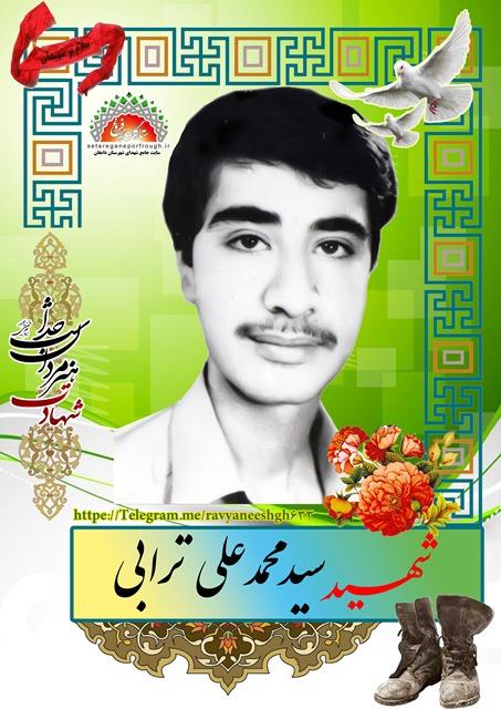 شهید سید محمد علی ترابی