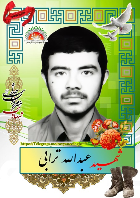 شهید عبدالله ترابی