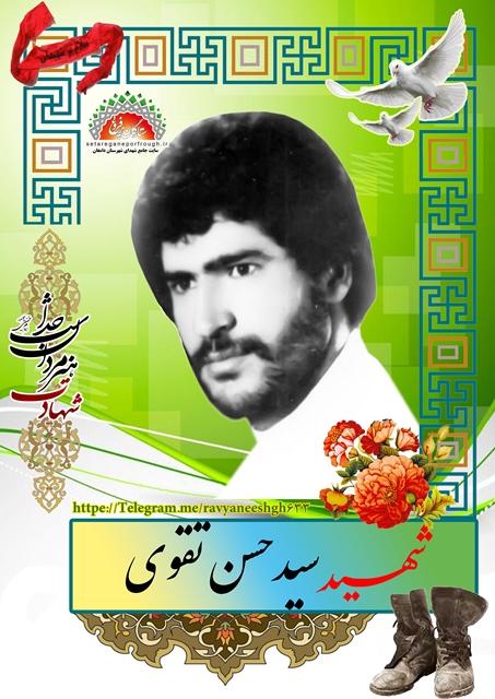 شهید سید حسن تقوی