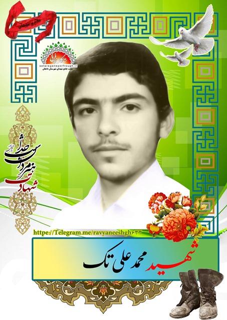 شهید محمد علی تک