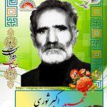 شهید اکبر ثوری