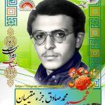 شهید محمد صادق جزء مقیمیان