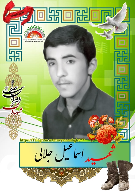 شهید اسماعیل جلالی