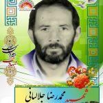 شهید محمدرضا جلالیانی