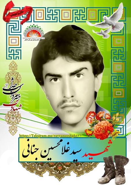 شهید سید غلامحسین جنانی