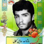 شهید ماشاالله حاجی کمالی