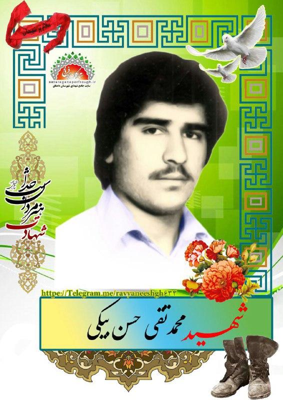 شهید محمدتقی حسن بیکی