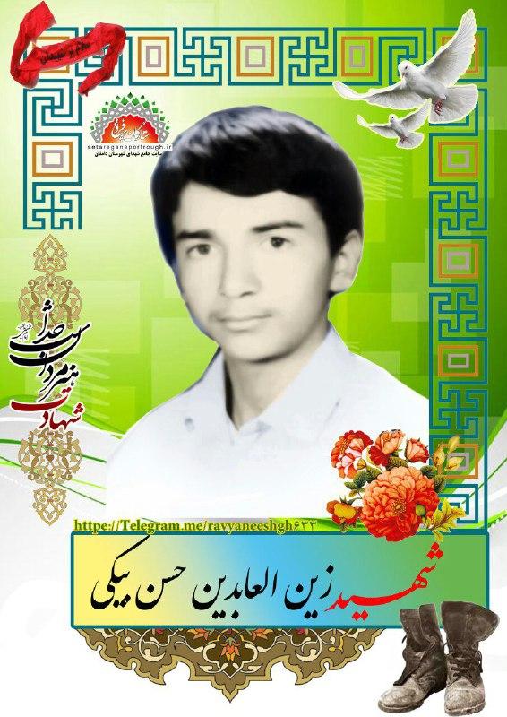 شهید زین العابدین حسن بیکی