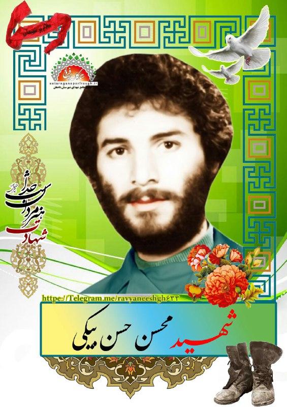 شهید محسن حسن بیکی