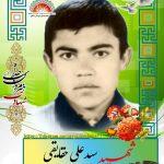 شهید سید علی حقایقی