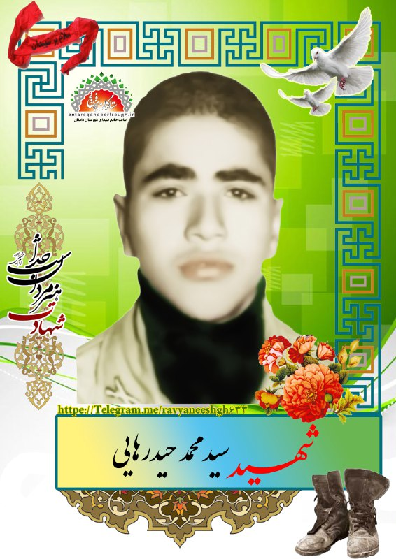 سید محمد حیدرهایی