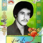 شهید یحیی حیدری