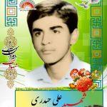 شهید علی حیدری