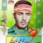 شهید محمدعلی خان بیکی