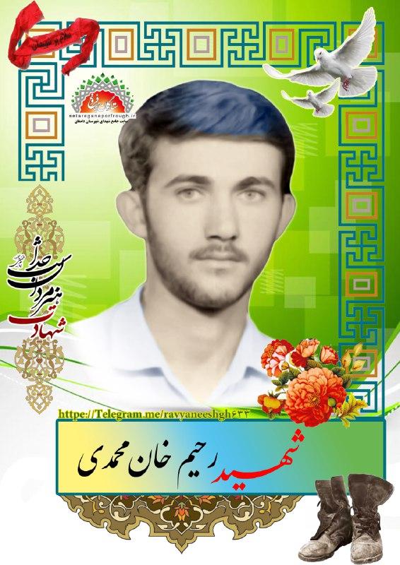 شهید رحیم خانمحمدی