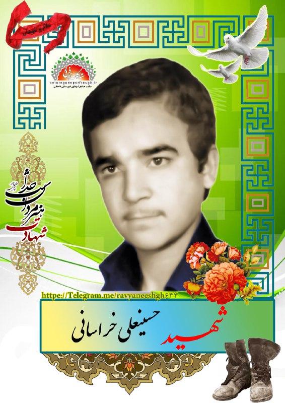شهید حسینعلی خراسانی