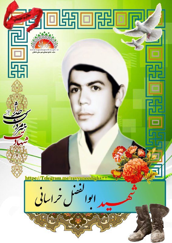شهید ابوالفضل خراسانی