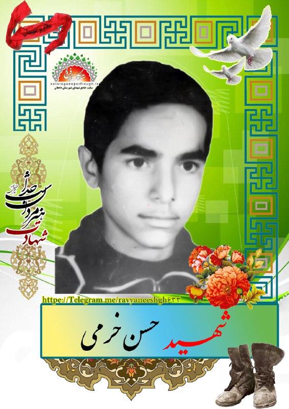 شهید حسن خرمی