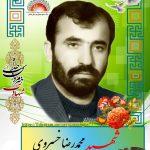 شهید محمدرضا خسروی