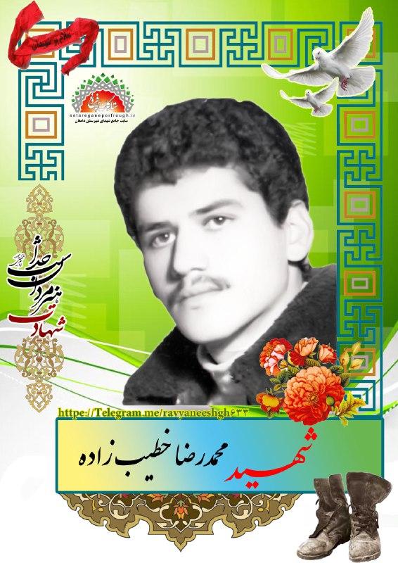 شهید محمدرضا خطیب زاده
