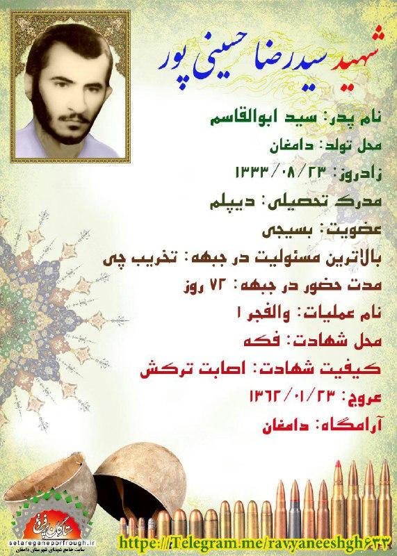 شناسنامه شهید شهید سیدرضا حسینی پور