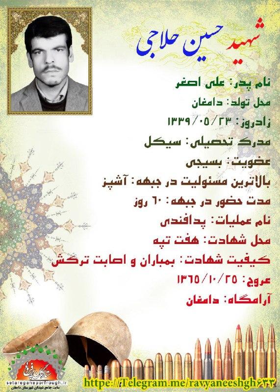 شناسنامه شهید حسین حلاجی