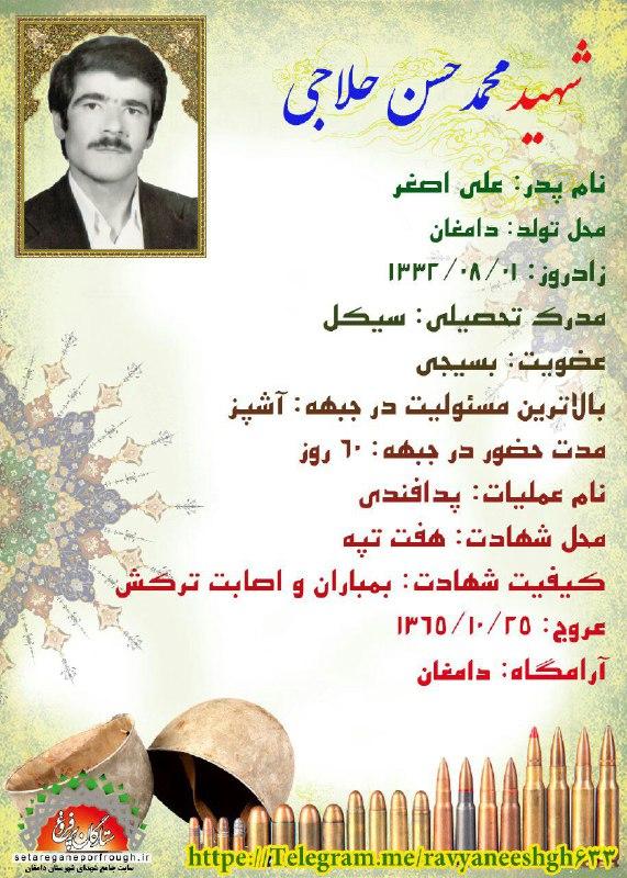 شناسنامه شهید محمدحسن حلاجی