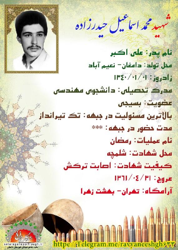شناسنامه شهید محمداسماعیل حیدرزاده