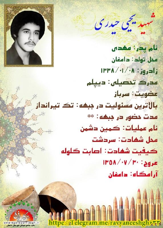 شناسنامه شهید یحیی حیدری