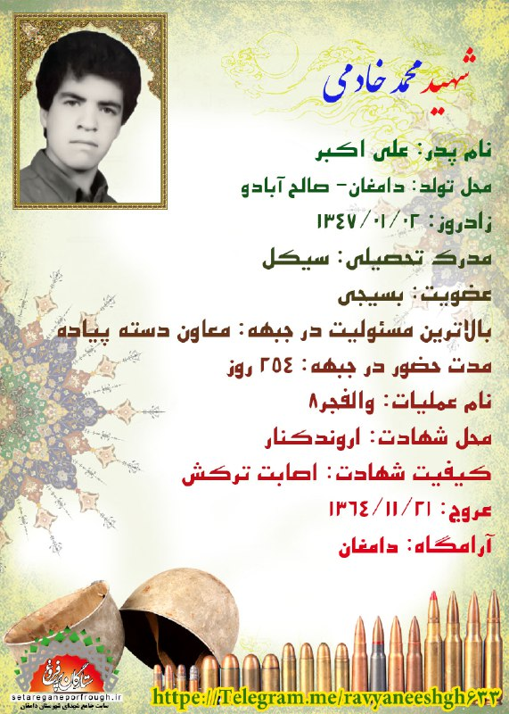 شناسنامه شهید محمد خادمی