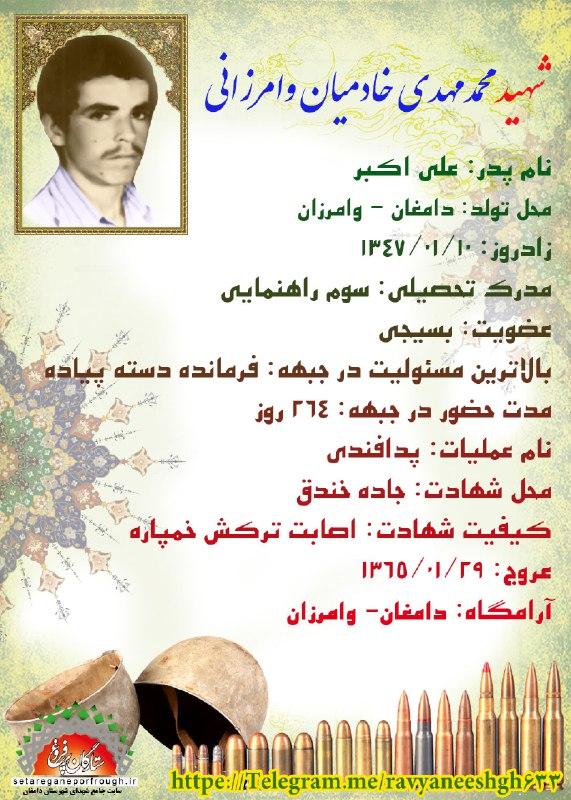 شناسنامه شهید محمدمهدی خادمیان وامرزانی